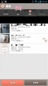 Screenshot_2014-04-25-16-14-58