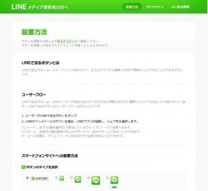 設置方法|LINEで送るボタン