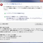 [Windows] ハードディスクの問題が検出されました