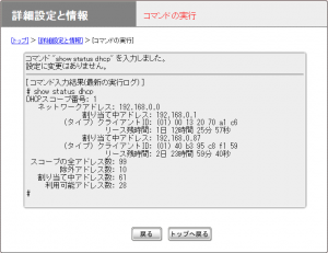show_status_dhcp