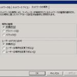 [Windows Server] ネットワークの場所(プライベート、パブリック)を変更する
