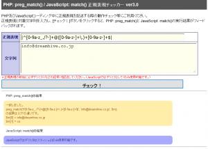 正規表現チェッカー ver3.0