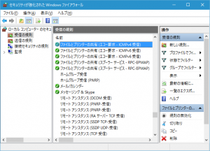 Windows ファイアウォール 詳細設定