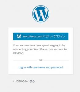 WordPress.com アカウントでログイン