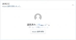 jetpack_link_error02