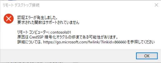 認証エラーが発生しました。要求された関数はサポートされていません。原因は CredSSP 暗号化オラクルの修復である可能性があります。詳細については、https://go.microsoft.com/fwlink/?linkid=866660