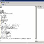 [Windows] ActiveDirectoryのグループポリシーでローカルの管理者権限を設定する
