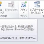 [Access2010] アップサイジングウィザードを使ってSQLServerにデータを移行する