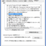 [Windows] Internet Explorer 10 で64bitに切り替える方法