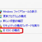 [WindowsServer2008] Internet Explorerセキュリティ強化の構成の変更方法