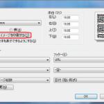 [IE] Internet Explorer でWebページを印刷したい(背景や画像が印刷されない)