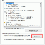 [IE] Internet Explorer 設定をとにかく元に戻したい(初期化)