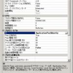 [IIS] Webアプリケーションの動作アカウントを変更したい
