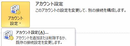 Outlook2010 メールを配信できません Mkoba のお部屋 : Dreamhive Staff Blog