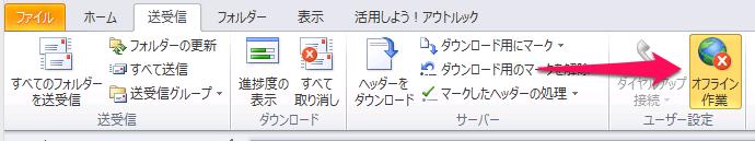 OO2010_offline02