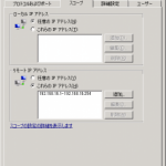 [Windows] Windowsファイアウォールでリモートデスクトップを特定のIPアドレス以外はブロックする
