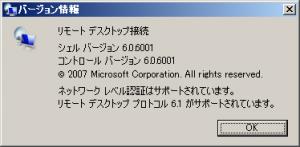 リモートデスクトップクライアントのバージョン(バージョン 6.0.6001)