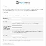 サルでもできたWordPressのインストール