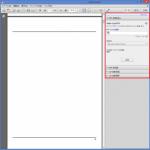 [Adobe Reader] 画面右側の「PDFを書き出し」等の表示されている部分を非表示にする