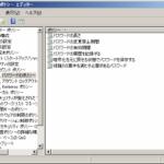 [S2008R2] Windows Server 2008R2 でパスワードポリシーを変更する