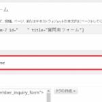 [WordPress] Contact Form 7 (コンタクトフォーム) でカレンダーを使った日付選択をさせる (Contact Form 7 Datepicker)