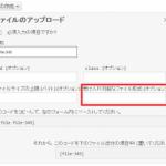 [WordPress] Contact Form 7 の「ファイルのアップロード」タグで受け入れ可能なファイル形式の初期値
