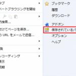 [Firefox] パスワードを手動で覚えさせるアドオン「Saved Password Editor」