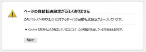 ページの自動転送設定が正しくありません。このアドレスへのリクエストに対するサーバの自動転送設定がループしています。
