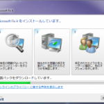 [Microsoft] 診断ツール「Fix it」