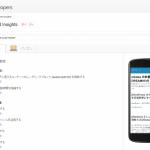 [PageSpeed Insights] Google 提供のウェブサイトのパフォーマンス測定サービス