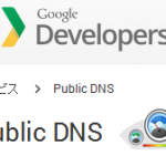 [Google] Public DNS サービスを利用してスマホの WiFi を高速化!?
