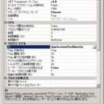 [Windows] IIS 7.x 系のシステムアカウント(ApplicationPoolIdentity)にアクセス権限を与える