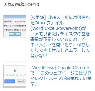 jetpack_top_posts_widget02