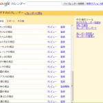 [Google カレンダー] 日本の祝日