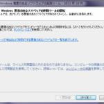 [Windows] 悪意のあるソフトウェアの削除ツール