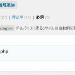[WordPress] 「mu-plugins」ディレクトリを作ってプラグインを自動有効化する