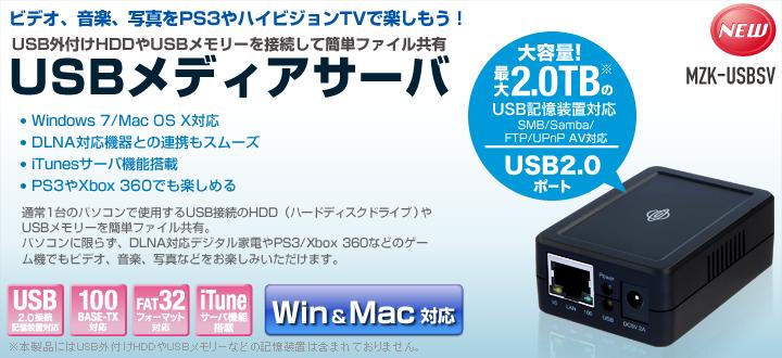mzk usbsv1 USB 2.0メディアサーバ 1ポート MZK USBSV 2,280円