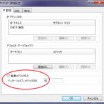[Windows7] 複数のネットワークに接続されている場合の優先順位