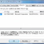 [Windows] Windows Server 2008 R2 でのODBC設定