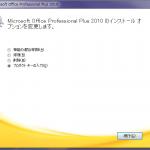 [Office2010] インストール後にプロダクト・キーを変更するには