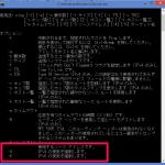 [Windows] ping コマンドで IPv4 と IPv6 を切り替える