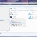 [Windows7] プレビュー機能の有効の仕方