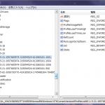 [Windows] プロファイルの登録されているレジストリ