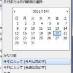 [Windows] 7って高度な検索が無くなってるじゃん