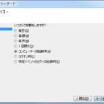 [Windows] タスクスケジューラで起動時にタスクを実行させる
