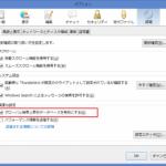 [Thunderbird] グローバル検索の機能をOFFにする(global-messages-db.sqlite)