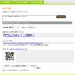 [URX.NU] 短縮URLのサービス(外部からURLも渡せます)