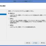 [Windows] Hyper-Vの仮想ディスクの最適化でサイズが圧縮されない場合の対処