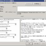 [Windows] ドメインコントローラの時間を外部のNTPと同期できない