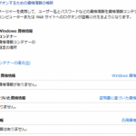 [Windows7] 資格情報マネージャー